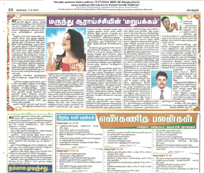 Public Awarness article Published in DailyThanthi written by Dr.VTS